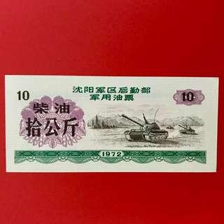1972年沈陽軍區軍用油票10公斤(稀少)