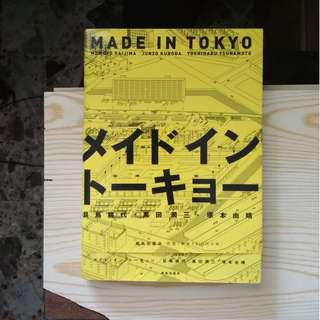 Made in Tokyo by Atelier Bow Wow