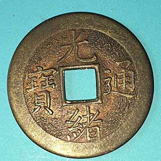 China Empire Guangxu era Kwangtung Province brass coin 1 cash Year 1889-1890 sale 30%