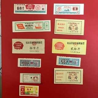 毛主席語錄糧丶布票(每張)