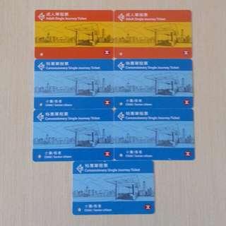 成人及特惠單程票 (已停用)
