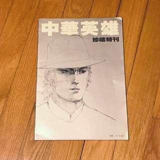 (80年代)中華英雄特刊/ 街頭霸王畫集/ 風雲畫集特刊