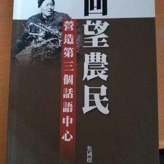書  回望農民 營造第三個話語中心 焦國標