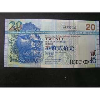 2009年  滙豐銀行 二十元 No.AA730022 (UNC)