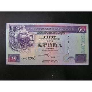 2002年 滙豐銀行 五十元 No.CW003288 生意發發 (UNC)