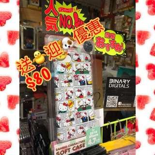 日本直送Sanrio iPhone7/8手機殻
