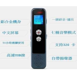 數碼錄音筆 錄音機 Recorder MP3