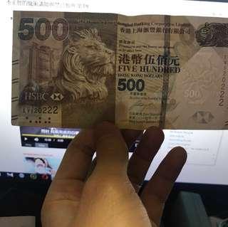 920222嘅$500紙