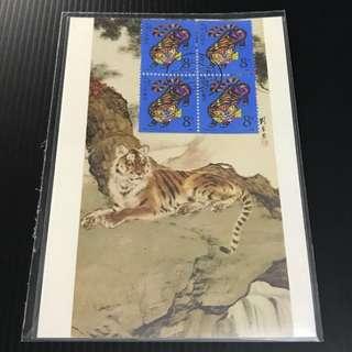 China Stamp - 虎 极限明信片 Post card / Postcard 中国邮票