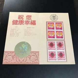 China Stamp - 1992-1 壬申猴 四方联折 Booklet 中国邮票