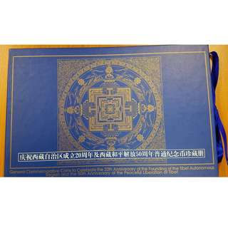 西藏普通纪念币2001年珍藏册 (2 sets) Commemorative Coins to Celebrate the 20th Anniversary of The Founding of the Tibet Autonomous Region and the 50th Anniversary of the Peaceful Liberation of Tibet
