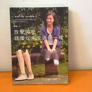 放声笑吧,就像从未受过伤一样 (Chinese non-fiction novel book)