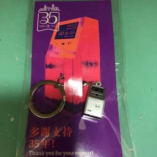 (全新包郵)MTR 35週年紀念 鎖匙扣