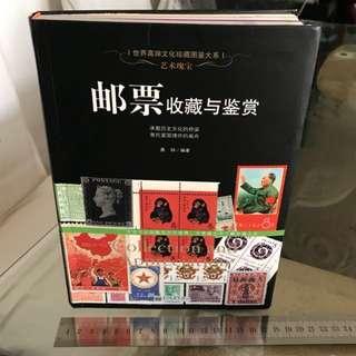 China Stamp - 中国邮票收藏与鉴赏 Book