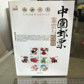 China Stamp - 中国邮票鉴赏与投资书 Book