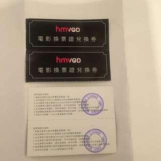 HMV 電影換票證