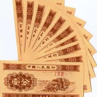 1953年 123首發冠 第二版 壹分 中國人民銀行 全新原裝刀貨拆出 10張