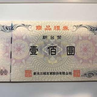 🚚 新光三越禮卷 共1800元