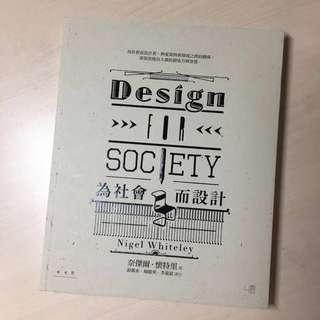🚚 為社會而設計