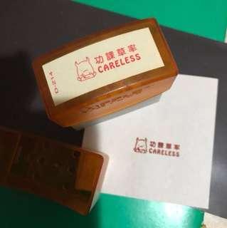 Teacher Chinese/English Stamp Careless 功课草率