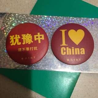 I Love China 犹豫中 Badge Pin