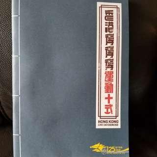 賽馬會 香港得得得運動十式記事簿