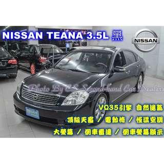 2005 NISSAN 日產 Teana 3.5L 黑