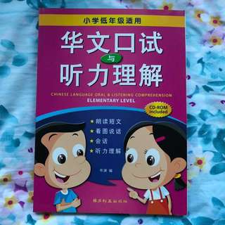 Chinese Oral Book Elementary Level