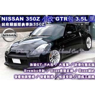 2007 Nissan 日產 350Z 小改 黑
