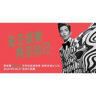 蕭敬騰 5/26 1500*1