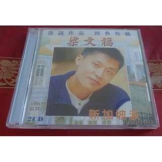 梁文福 叙议作品经典珍藏 新加坡派 Liang Wen Fu singapore xin yao 2 CD