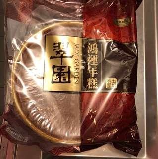 Jade garden 翠園 鴻運年糕 red date pudding