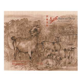 Malaysia 2015 Farm Animals (Goat) MS Mint MNH SG #2065a CV £18 (self-adhesive and printed on wood)
