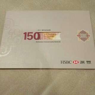 滙豐150週年單鈔(HK992190)