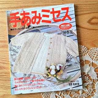 BN Vintage Japanese Knitting and Crochet Craft Book, Vintage Knitting Pattern Book