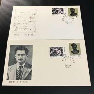 China Stamp - J83 柯棣华逝世四十周年 首日封 FDC 中国邮票 1982