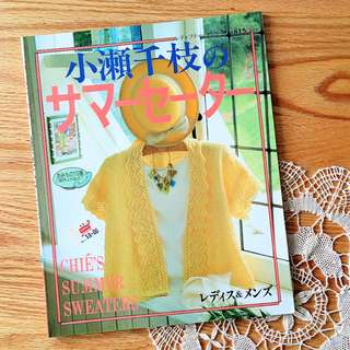BN Vintage Japanese Knitting Craft Book