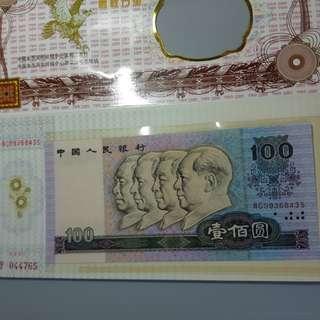 1990年 中國人民銀行 壹佰圓 (背部有黃漬)