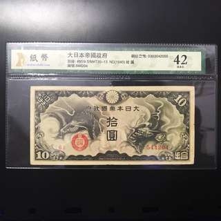 Japanese Imperial Government 1940 10 Yen encase