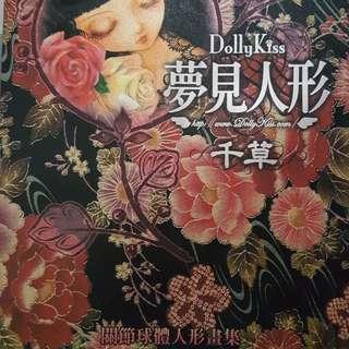 夢見人形 Dollykiss 千草 ( 關節球體人形畫集)
