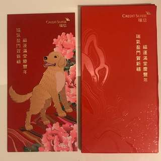 Credit Suisse 2018 Red Packet