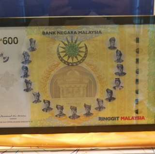Largest commemorative banknote $600