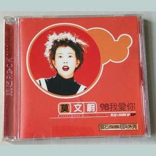 CD: Karen Mok 莫文蔚 - 98 我爱你