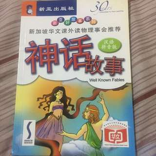 Chinese Well Known Fables