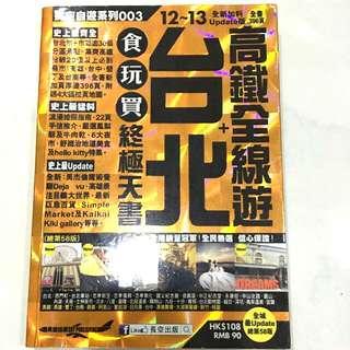 Taiwan Taipei travel book guide