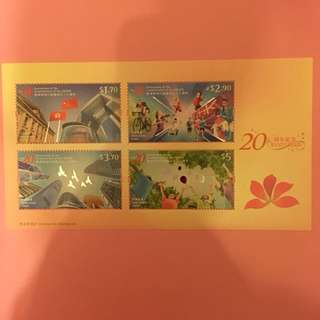 香港郵票 小全張 全新可用 回歸20週年