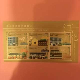 香港 郵票 小全張 全新可用