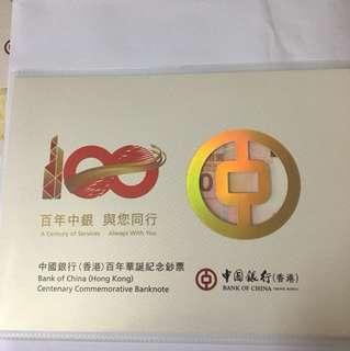 中國銀行百年華誕紀念鈔
