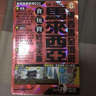 長空 馬來西亞 吉隆坡 檳城 馬六甲 浮羅交怡 閃閃書 旅遊書 14-15版