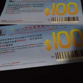 中石化100蚊優惠券